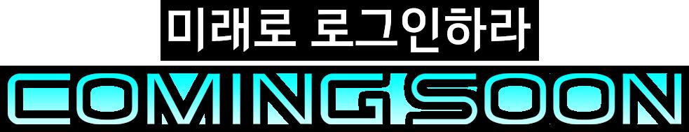미래로 로그인하라 COMMING SOON